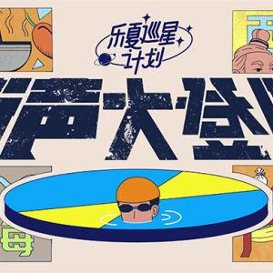 街声大登陆X乐夏巡星计划征选持续进行中~别等结束再后悔!
