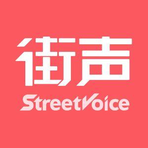 街声网站技术升级维护公告