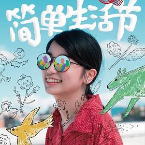 上海、西安,简单生活节,即将与你见面啦~