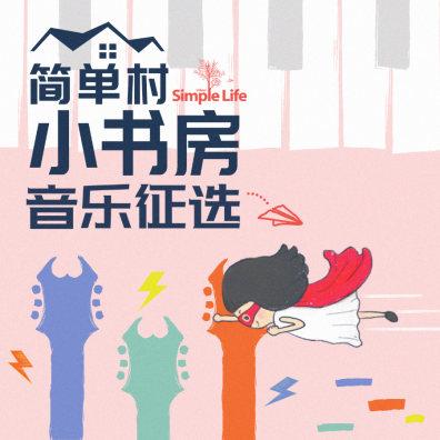 2019简单村小书房音乐征选