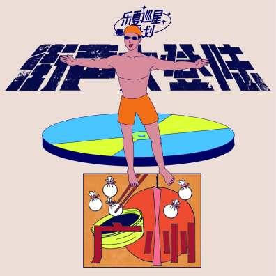 街声大登陆x乐夏巡星计划 线上征选 广州站
