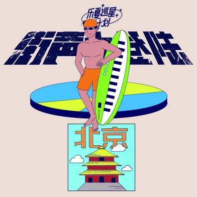 街声大登陆x乐夏巡星计划 线上征选 北京站