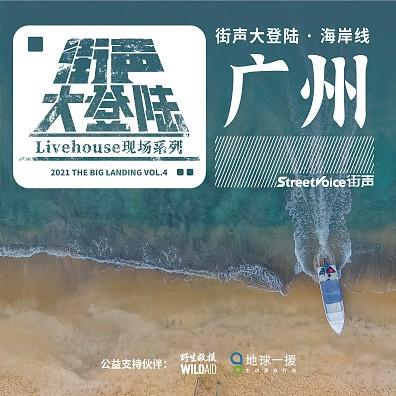 海岸线街声大登陆征选广州站