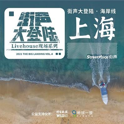 海岸线街声大登陆征选上海站