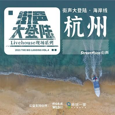 海岸线街声大登陆征选杭州站