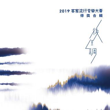 01.Siàu-lú khah-lah 少女卡拉∣许你一片麦田【2019客家流行音乐大赛 首奖】