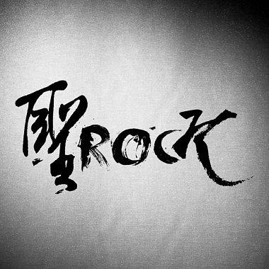 圣ROCK