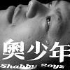 奥少年 Shabby Boyz