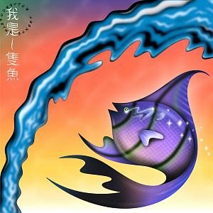 Sunset Rollercoaster - 我是一只鱼 I'm a fish (Cover), 2019