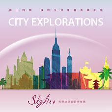城市探险 City Explorations