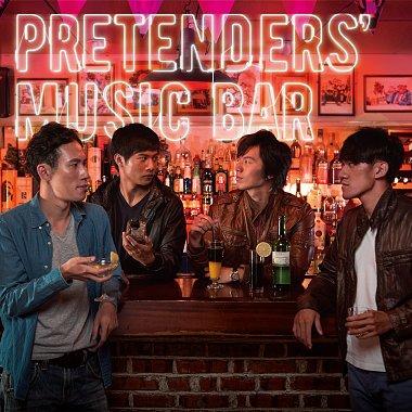 《伪酒保音乐酒吧》Pretenders' Music Bar