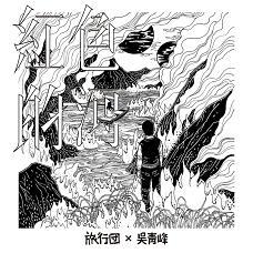 红色的河(Feat.吴青峰)