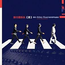 勇(Abbey Road版)