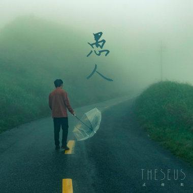 愚人 迷雾求生版 Ft. 陈侑彤 The fool is searching for the way out in a dense fog. Ft. Verity Chen