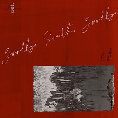 憨孙仔 gōng sun-á Feat.流氓阿德(Album Ver.)