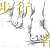 步行者 - 曙光 / Pacers - Dawn