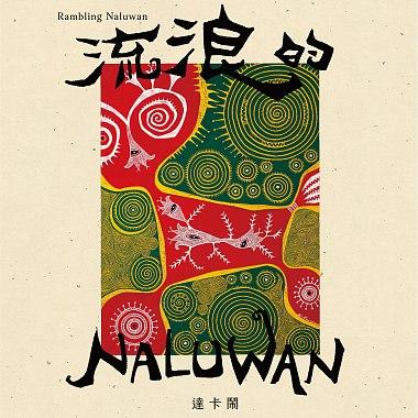 流浪的NALUWAN