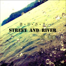 Street and River