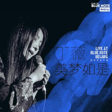 """美梦如是""""Live at Blue Note Beijing""""现场录音专辑"""