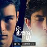 你想要的一切 (Everything You Wanted) Feat. 凤小岳