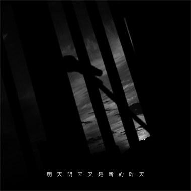 悲哀与美丽(remake)
