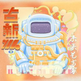 古新Ⅲ-未来艺术家