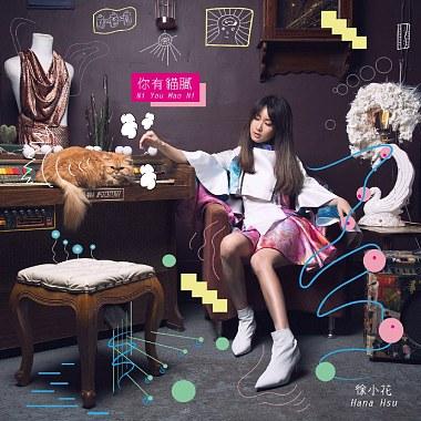 一起吃香菜 - 徐小花Hana[你有猫腻]音乐剧概念专辑