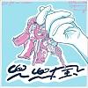 兜兜风 (feat. tommgn & Epiphany 吴承瑾)