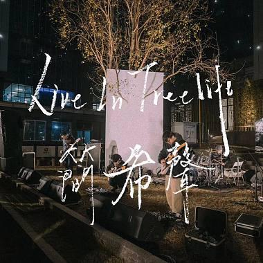 夜(Live Version)
