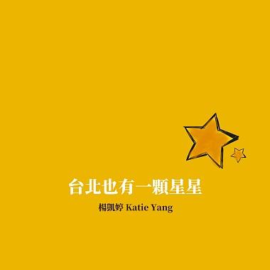 台北也有一颗星星
