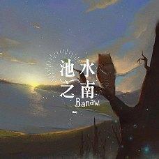 《池水之南 Banaw》