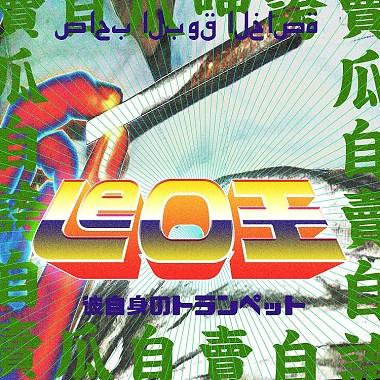 02 唐伯虎点秋香我点蚊香 feat.许时
