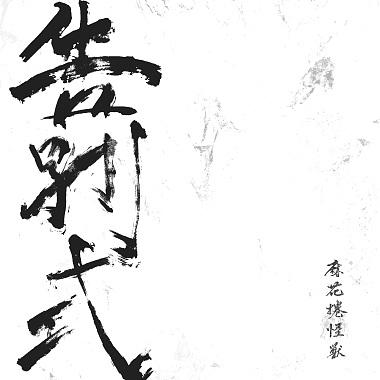 港口花 Feat 琼文 of 好乐团 GoodBand
