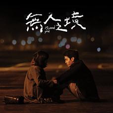 无人之境 Missed You(原声带 Original Score)