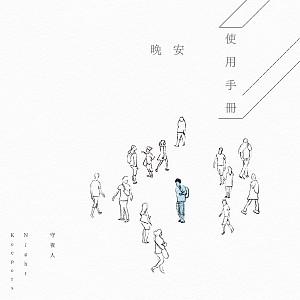 倒数开始 feat.柯泯薰