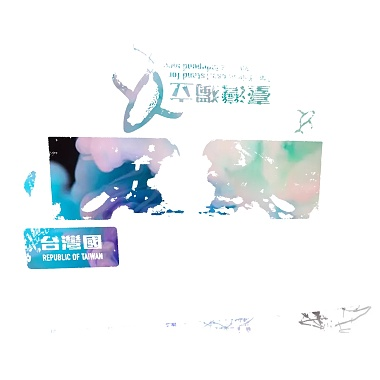 真夜中の屋顶 (demo) feat. PurpleHaze, ANSoul