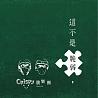 念旧 (EP Version)