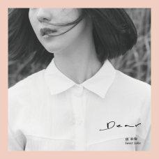 甜约翰首张专辑〖 Dear 〗