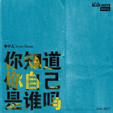 你知道你自己是谁吗(Live at Blue Note Beijing 2017)