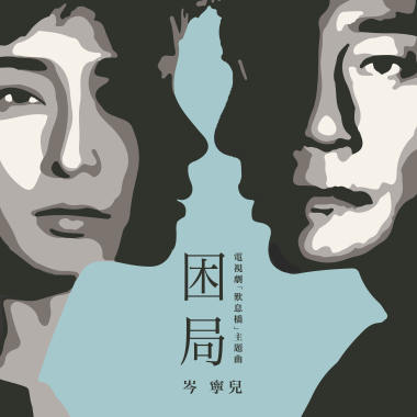 困局-电视剧「叹息桥」主题曲