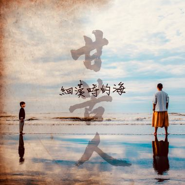 细汉时的海