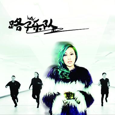第二个我(EP Version)