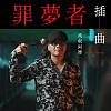流氓阿德 - 亏欠  (Netflix 影集《罪梦者》插曲)
