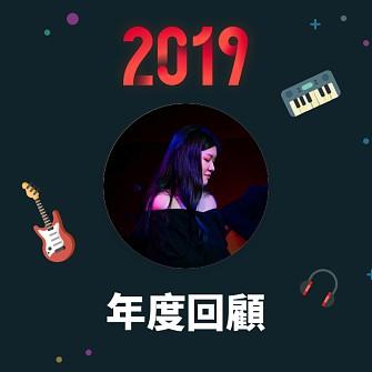 2019 年度歌单