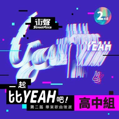 第二届毕业歌征选_大专组 45 组