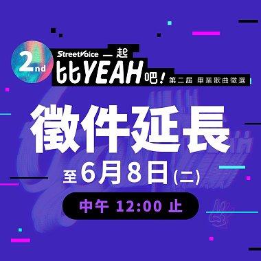 第二届毕业歌征选_高中组 127 组