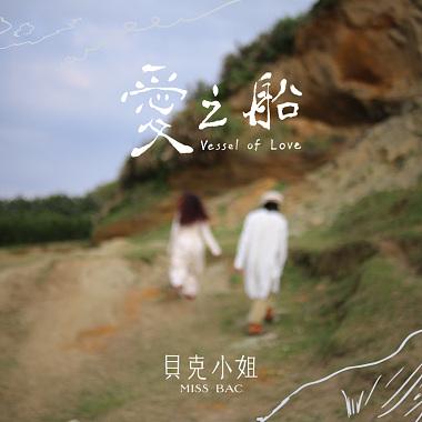 《爱之船 Vessel of Love》Release Tour