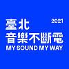 2021 台北音乐不断电⚡ 12 强精选歌单 ⚡