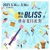 BLISS Festival 酒市夏日派对 暖身歌单