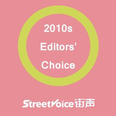独立音乐十年之选